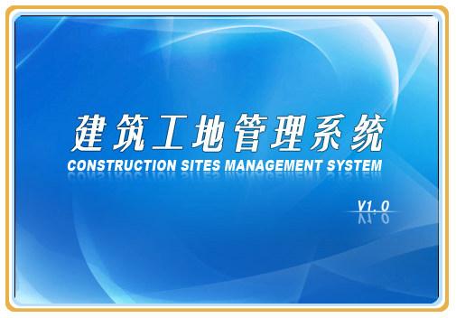 建筑工地管理系统