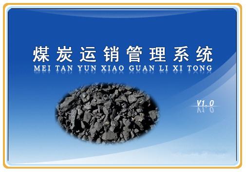 煤炭运销管理软件