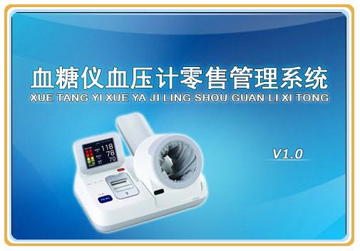 血糖仪血压计零售管理系统