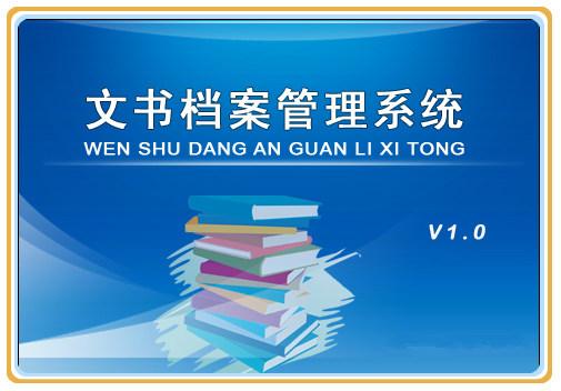 文书档案管理系统