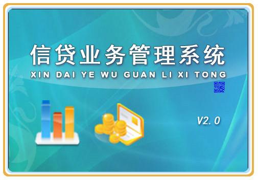 信贷业务管理系统