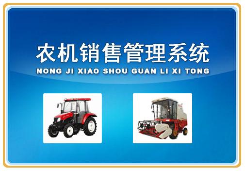 农机销售管理系统
