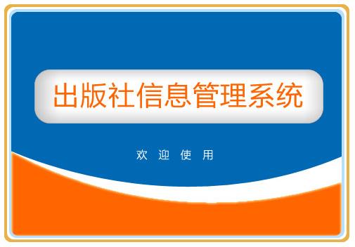 出版社信息管理系统