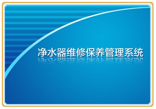 净水器维修保养管理软件