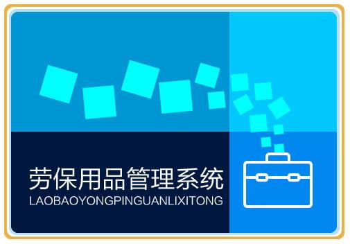 劳保用品管理软件