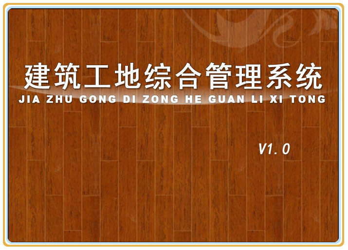 建筑工地综合管理系统