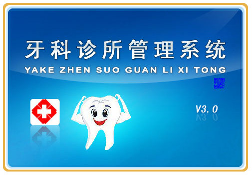 牙科诊所管理软件