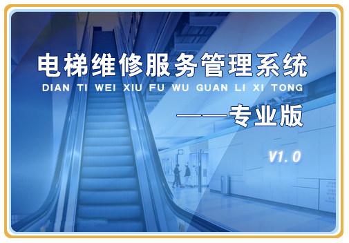 电梯维修服务管理软件专业版