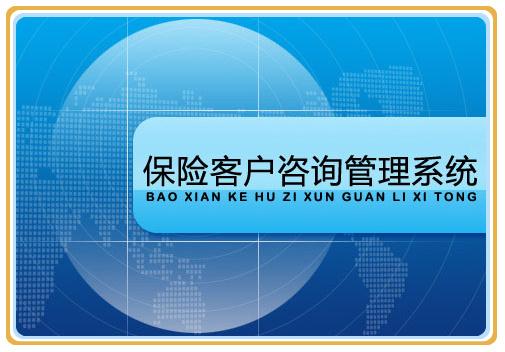 保险客户咨询管理系统