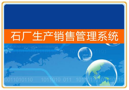石厂生产销售管理系统