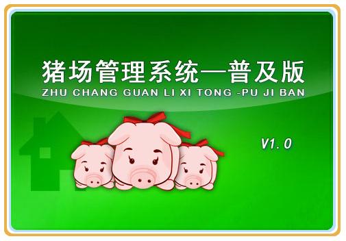 猪场管理系统—普及版
