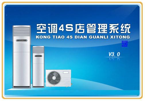 空调4S店管理软件