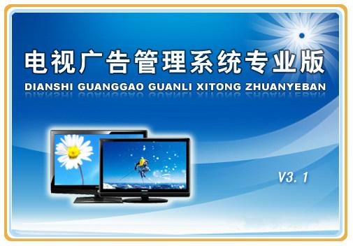 电视广告管理系统专业版