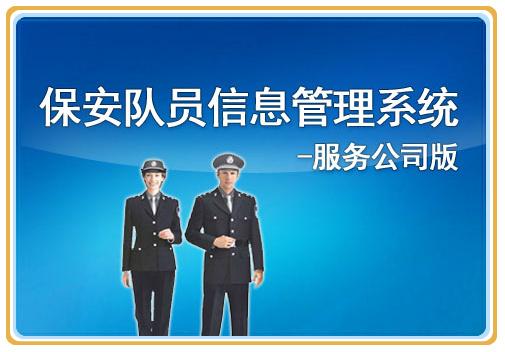 保安队员信息管理系统--服务公司版