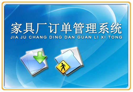 家具厂订单管理系统