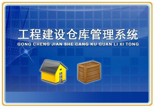 工程建设仓库管理系统